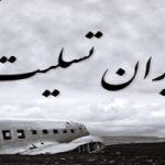 واکنش اینستاگرامی چهره ها به سقوط هواپیما در یاسوج+تصاویر