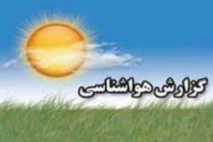 وضعیت هوا در روزهای پایان هفته در کشور
