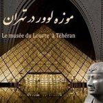 افتتاح موزه لوور در تهران با حضور وزیر امور خارجه فرانسه
