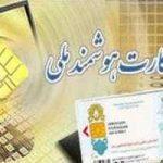زمان تمدید کارت ملی هوشمند درسال ۹۷