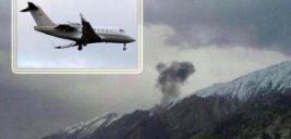 خلبان جت دختر ترکیه ای هنگام برخورد با کوه پودر شده است؟!