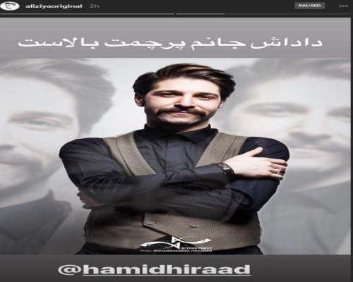 حمایت علی ضیا از حمید هیراد