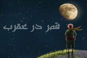 روزهای قمر در عقرب ۹۷|قمر در عقرب چیست ؟