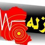 وقوع زمین لرزه ای به شدت ۵.۴ ریشتر در کهنوج کرمان