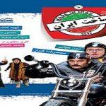 آخرین اخبار از ساخت سریال «ساخت ایران ۲»