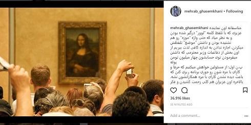 شوخی قاسمخانی با موزه لوور