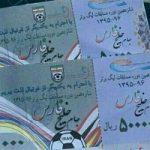 قدیمیترین بلیط بازی رسمی فوتبال در ایران