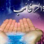 فضیلت و اعمال لیله الرغائب اولین شب جمعه ماه رجب