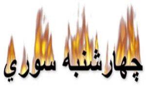 عیدی که با گامهای جنونآمیز در چهارشنبه آخر سال تلخ میشود + تصاویر
