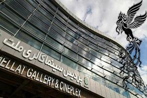 وضعیت دکور کاخ جشنواره جهانی فیلم فجر در پردیس سینمایی