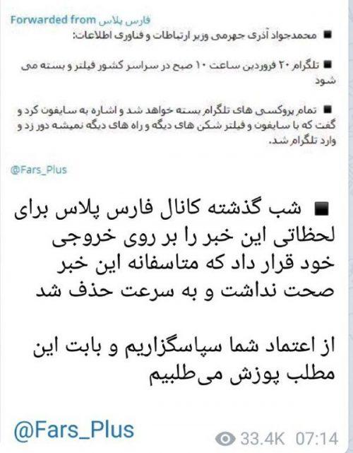 بیانیه وزیر در خصوص فیلتر تلگرام