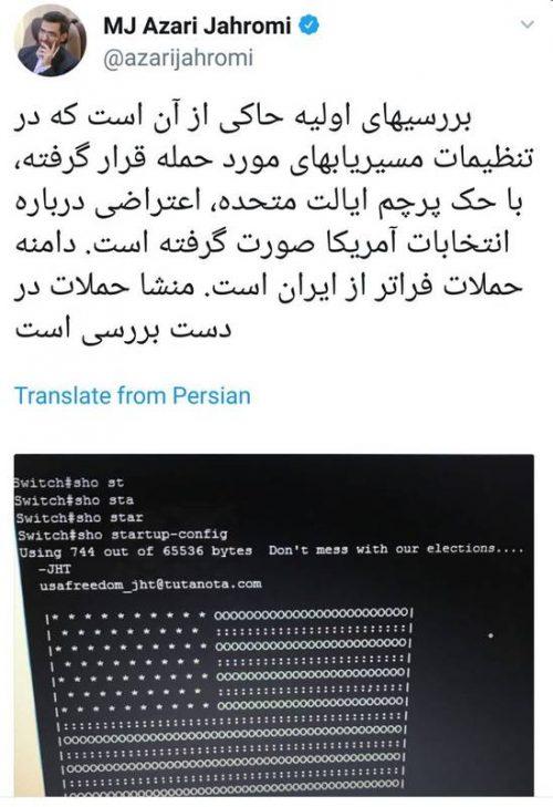 حمله گسترده سایبری