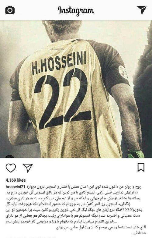 خداحافظی حسینی