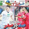 عناوین روزنامههای ورزشی امروز سه شنبه ۹۷/۰۱/۲۸