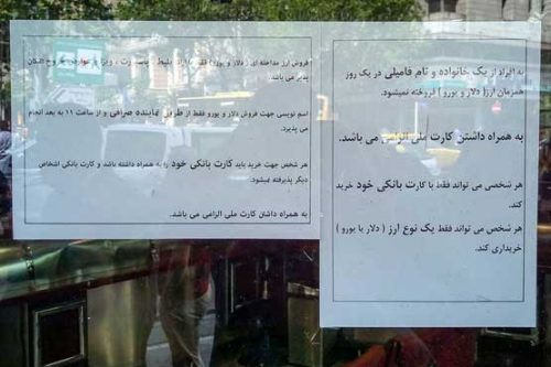 شروط جالب صرافی برای فروش ارز