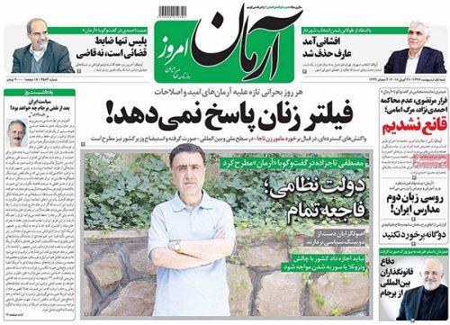 عناوین روزنامه های 1 اردیبهشت