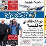 عناوین روزنامه های امروز ۹۷/۰۲/۰۱