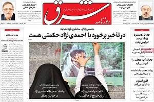 عناوین روزنامه های امروز ۹۷/۰۱/۲۳
