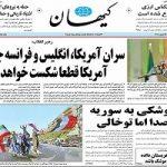 عناوین روزنامه های امروز ۹۷/۰۱/۲۶