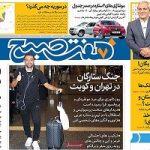 عناوین روزنامه های امروز ۹۷/۰۱/۲۷
