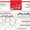 عناوین روزنامه های امروز ۹۷/۰۱/۲۸