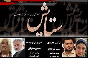 آغاز فیلمبرداری فصل سوم سریال «ستایش» در تهران