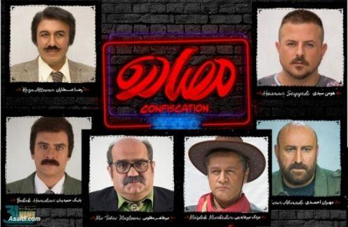 فیلم لاتاری و مصادره