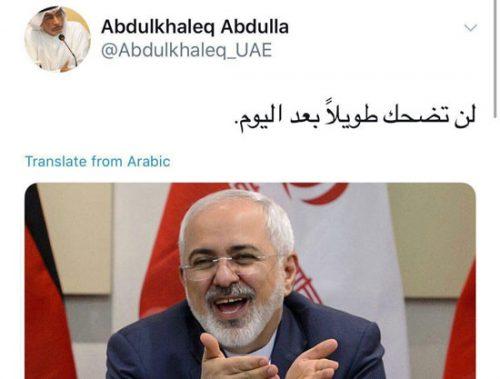 محمدجواد ظریف وزیر