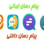 اینترنت پیامرسانهای داخلی در کشور رایگان شد