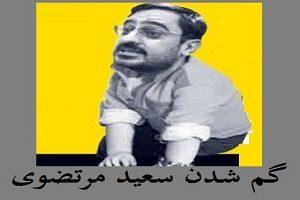 بازتاب خبر گم شدن سعید مرتضوی دادستان سابق تهران در رسانههای خارج از کشور