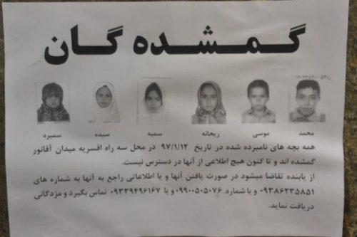 گم شدن 6 کودک افغان