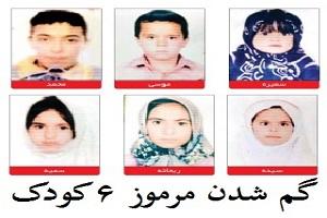 مفقود شدن ۶ کودک افغان در شهر گرمسار در دوازدهم فروردین و بی اطلاعی از آنها