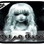 هشدار فوری ؛ بازی جدید و خطرناک «مریم» به جای «نهنگ آبی»