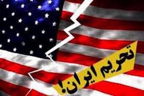 تحریمهای آمریکا