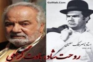 تصویری متفاوت از مراسم تشییع پیکر ناصر ملک مطیعی