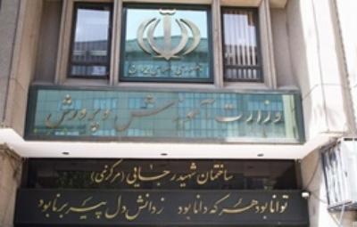 دانش آموزان تهرانی