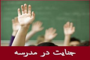 ماجرای مبهم تجاوز در استخر به دانش آموزان مدرسه معین