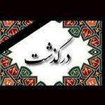 «سید مصطفی موسوی» مجری معروف تلویزیون درگذشت