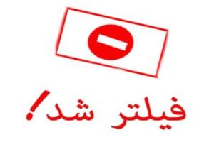 تصویری از کسی که اولین فیلترینگ را در ایران انجام داد!