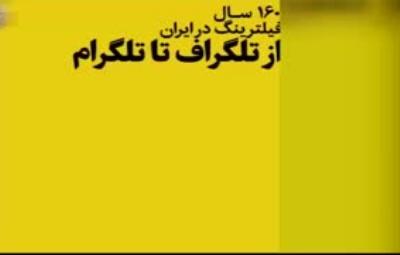 اولین فیلترینگ در ایران