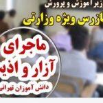 زاویه ای دیگر از حادثه مدرسه غرب تهران کشف شد
