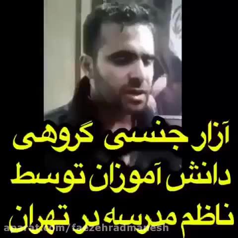 حادثه مدرسه غرب تهران