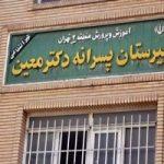 آخرین وضعیت پرونده تجاوز به دانش آموزان در غرب تهران