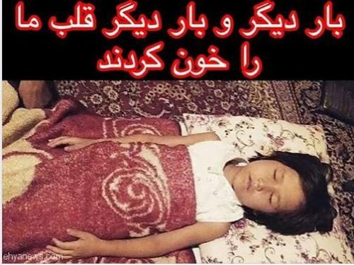 کودک آزاری خمینی شهر