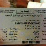 اولین زنی که در عربستان ، گواهینامه رانندگی گرفت را ببینید