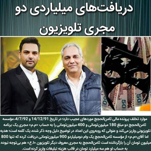 موسسه ثامن الحجج