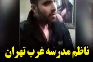 یک تا ده سال حبس در انتظار ناظمِ مدرسه معین تهران