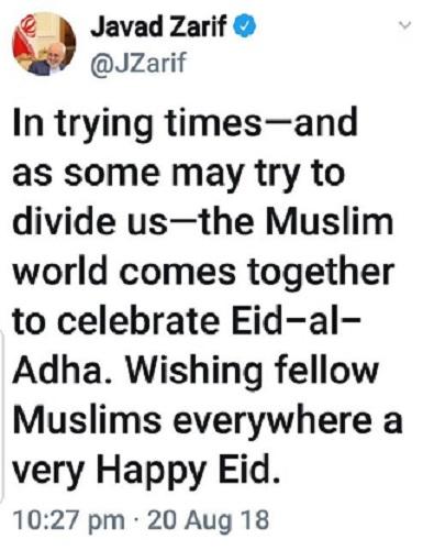 تبریک ظریف به مناسبت عید قربان