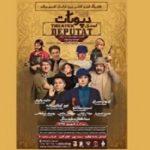 سانسور بازیگران زن از روی بنرهای تبلیغاتی در مشهد