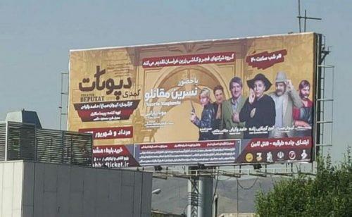سانسور بازیگران زن در مشهد